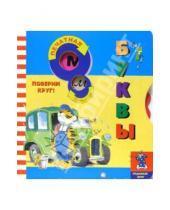 Картинка к книге Картонки/с подвижными элементами - Буквы/Чудесный круг