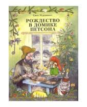 Картинка к книге Свен Нурдквист - Рождество в домике Петсона