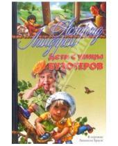 Картинка к книге Астрид Линдгрен - Дети с улицы Бузотеров: Повести-сказки