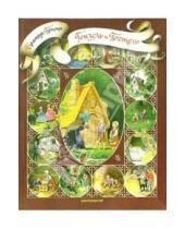 Картинка к книге Вильгельм и Якоб Гримм - Гензель и Гретель
