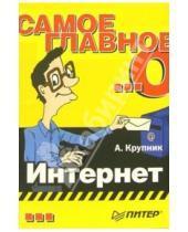 Картинка к книге Александр Крупник - Самое главное о... Интернет