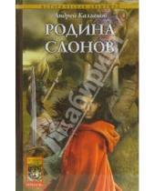 Картинка к книге Андрей Калганов - Шаман всея Руси-2: Родина слонов