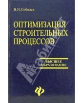Картинка к книге Владимир Соболев - Оптимизация строительных процессов.