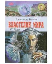 Картинка к книге Романович Александр Беляев - Властелин мира: Повесть; Рассказы