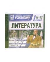 Картинка к книге Экспресс-подготовка к экзамену - Экспресс-подготовка: Литература 9-11класс (CDpc)