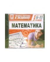 Картинка к книге Экспресс-подготовка к экзамену - Экспресс-подготовка: Математика 9-11 класс (CDpc)