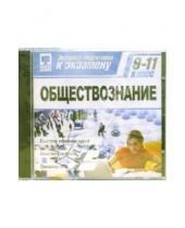 Картинка к книге Экспресс-подготовка к экзамену - Экспресс-подготовка: Обществознание 9-11класс (CDpc)