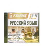 Картинка к книге Экспресс-подготовка к экзамену - Экспресс-подготовка: Русский язык 9-11 класс (CDpc)