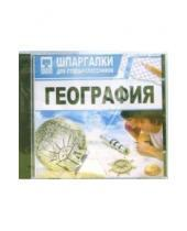 Картинка к книге Шпаргалки для старшеклассников - Шпаргалки: География