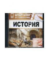 Картинка к книге Шпаргалки для старшеклассников - Шпаргалки: История
