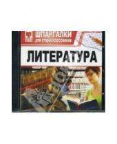 Картинка к книге Шпаргалки для старшеклассников - Шпаргалки: Литература (CDpc)