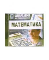 Картинка к книге Шпаргалки для старшеклассников - Шпаргалки: Математика