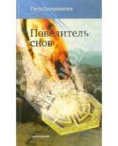 Картинка к книге Владимирович Петр Катериничев - Повелитель снов: Роман