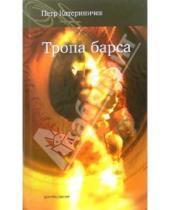 Картинка к книге Владимирович Петр Катериничев - Тропа барса: Роман