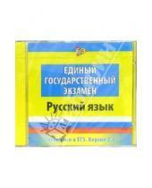 Картинка к книге Новый диск - Готовимся к ЕГЭ. Версия 2.0 Русский язык (CDpc)