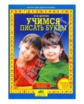 Картинка к книге Михайловна Марьяна Безруких - Учимся писать буквы