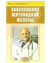 Картинка к книге Юрьевич Борис Покровский - Заболевания щитовидной железы