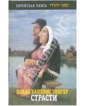 Картинка к книге Башевис Исаак Зингер - Страсти и другие рассказы