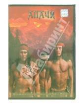 Картинка к книге Готфрид Кольдитц - Апачи