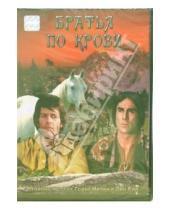 Картинка к книге Варнер Валльрот - Братья по крови
