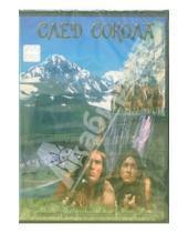 Картинка к книге Готфрид Кольдитц - След Сокола