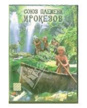Картинка к книге Ульрих Вайс - Союз племени ирокезов