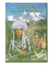 Картинка к книге Йозеф Мах - Сыновья Большой Медведицы