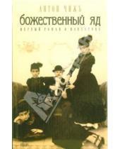 Картинка к книге Антон Чижъ - Божественный яд