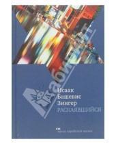 Картинка к книге Башевис Исаак Зингер - Раскаявшийся