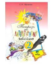 Картинка к книге Ивановна Елена Матвеева - Тетрадь № 2 по литературному чтению для 2 класса начальной школы. ФГОС
