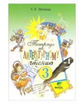 Картинка к книге Ивановна Елена Матвеева - Тетрадь по литературному чтению для 3 класса начальной школы. ФГОС