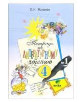 Картинка к книге Ивановна Елена Матвеева - Тетрадь по литературному чтению № 1 для 4 класса начальной школы. ФГОС