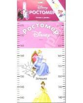 Картинка к книге Эгмонт - Ростомер-2: Принцесса