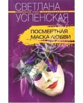 Картинка к книге Светлана Успенская - Посмертная маска любви