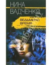 Картинка к книге Львовна Нина Вадченко - Ведьмино время
