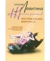 Картинка к книге Станиславовна Наталия Левитина - Экстремальная Маргарита