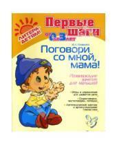 Картинка к книге Анатольевна Ирина Ермакова - Поговори со мной, мама! Развивающие занятия для малышей от 0 до 3-х лет. ФГОС ДО