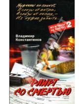 Картинка к книге Михайлович Владимир Константинов - Флирт со смертью