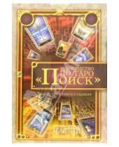 """Картинка к книге Эрнест Джозеф Мартин - Руководство по Таро """"Поиск"""" (Книга о гадании + 80 карт Таро)"""