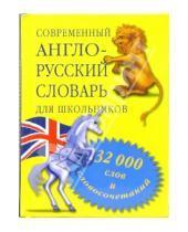 Картинка к книге Учебная литература - Современный англо-русский словарь для школьников. 32 000 слов и выражений