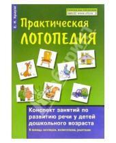 Картинка к книге Елена Краузе - Практическая логопедия: Конспект занятий по развитию речи у детей дошкольного возраста