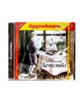 Картинка к книге Николаевич Лев Толстой - Детство (СDmp3)