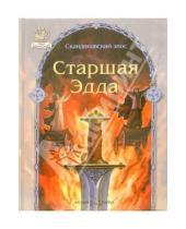 Картинка к книге Приключения и фантастика - Старшая Эдда