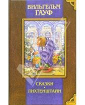 Картинка к книге Вильгельм Гауф - Сказки. Лихтенштайн