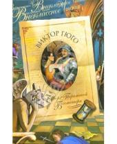 Картинка к книге Виктор Гюго - Собор Парижской Богоматери