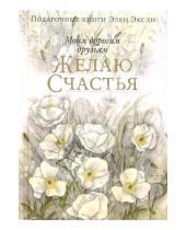 Картинка к книге Элен Эксли - Моим дорогим друзьям желаю счастья