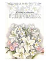 Картинка к книге Элен Эксли - Жениху и невесте в день свадьбы