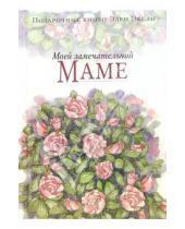 Картинка к книге Элен Эксли - Моей замечательной маме