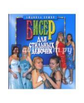 Картинка к книге Александровна Людмила Божко - Бисер для стильных девочек