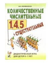 Картинка к книге Васильевна Вилена Коноваленко - Количественные числительные 1,4,5 + существительные. Дидактическая игра для детей 5-7 лет